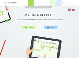 My Data Keeper - менеджер паролей